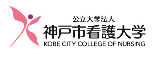 神戸市看護大学 講義情報